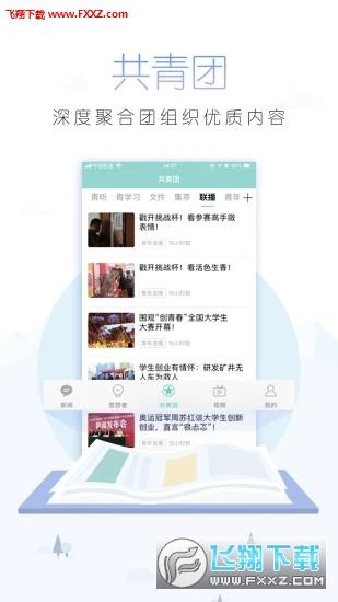 中国青年报app最新版