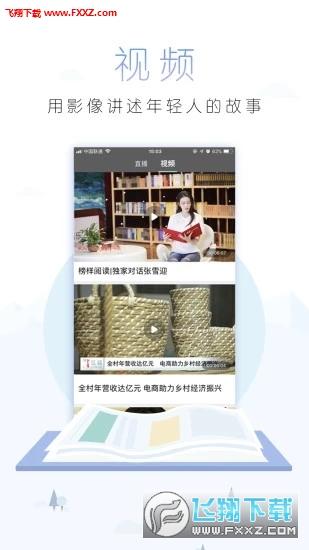 中国青年报app最新版v4.5.0截图2