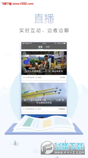 中国青年报app最新版v4.5.0截图3
