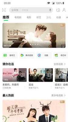 电视果app最新版6.7.2.7截图1