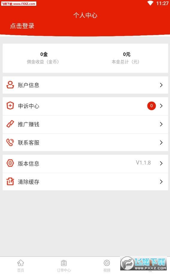芒果叮咚立返淘宝新平台appv1.0截图1