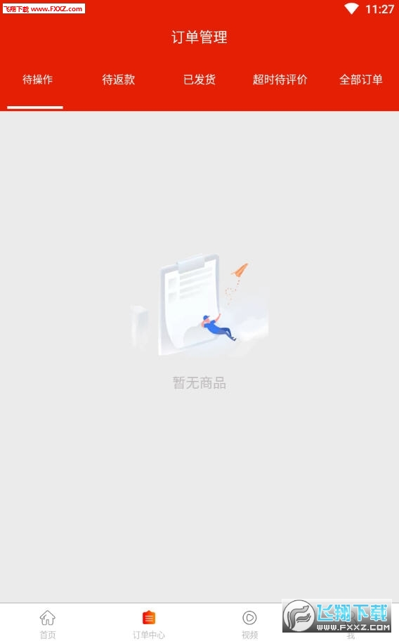 芒果叮咚立返淘宝新平台appv1.0截图2