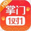 掌门1对1在线直播appv3.8.0