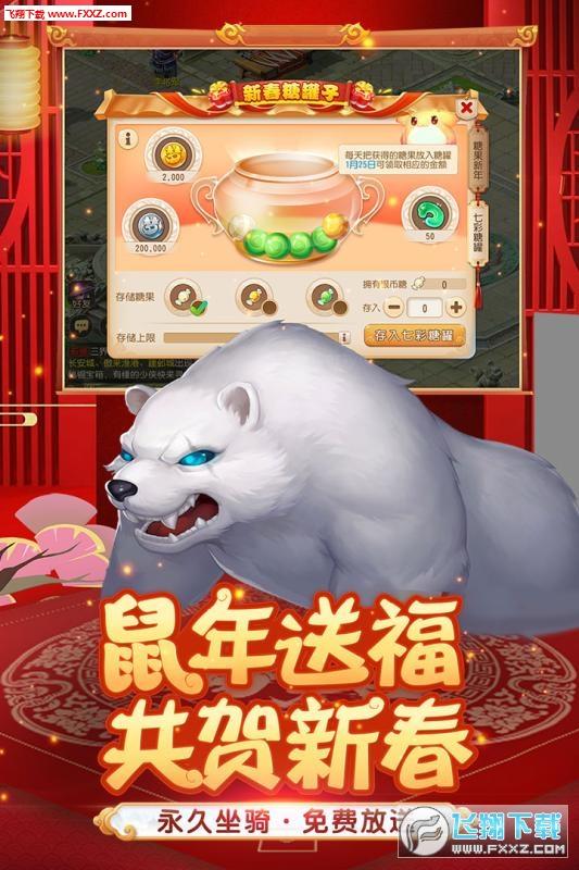 梦幻西游3月限时福利版1.260.0截图2