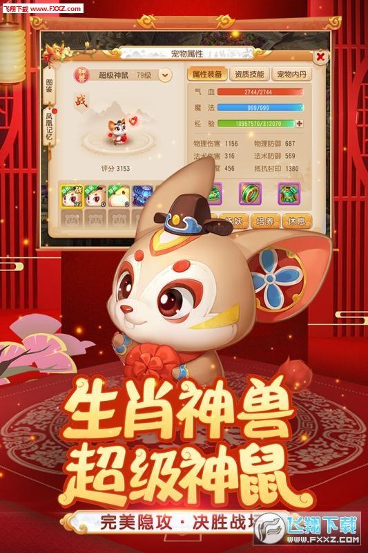 梦幻西游3月限时福利版1.260.0截图3