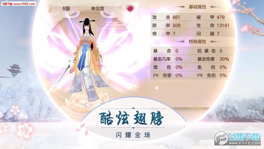 幻灵奇缘传说安卓最新版2.4.3截图0