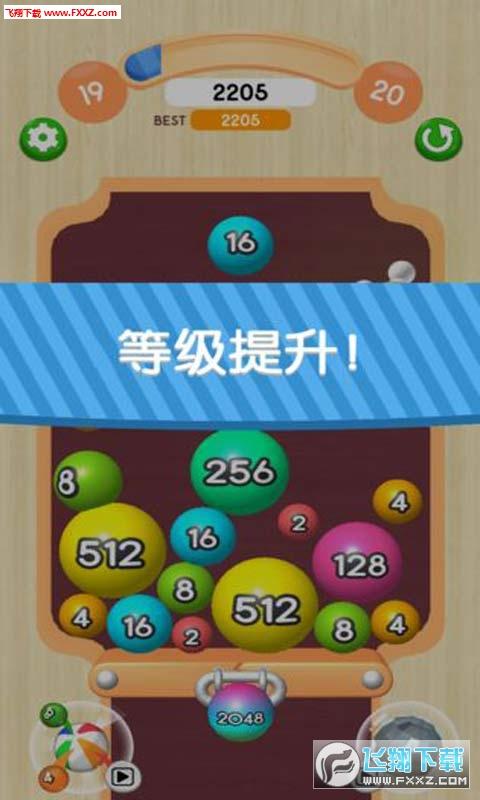抖音2048球球3D红包版1.1.0截图1