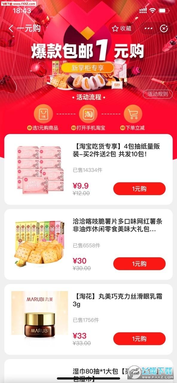 淘花网淘宝新平台app安卓版v1.0截图1