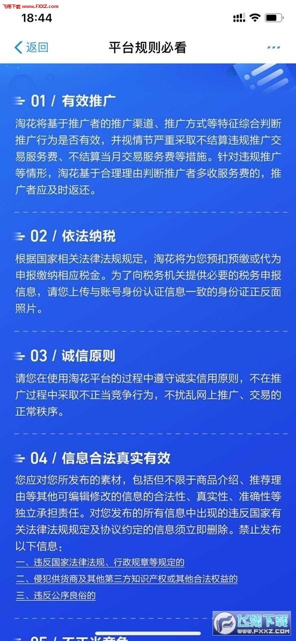 淘花网淘宝新平台app安卓版v1.0截图2