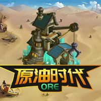 ORE原油时代区块链游戏v1.0