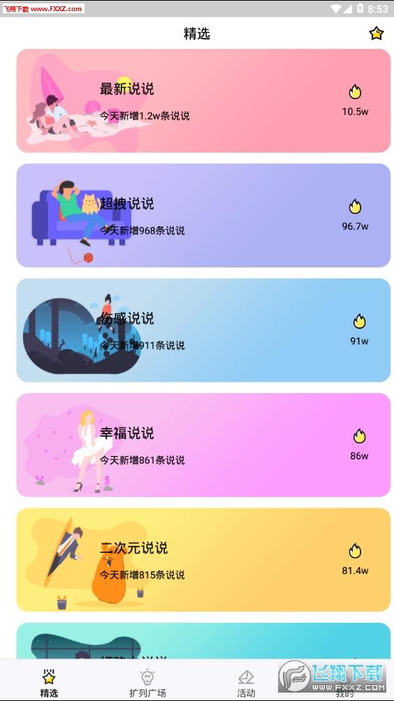 qq斗赞说说扩列2020最新app3.2.1截图1