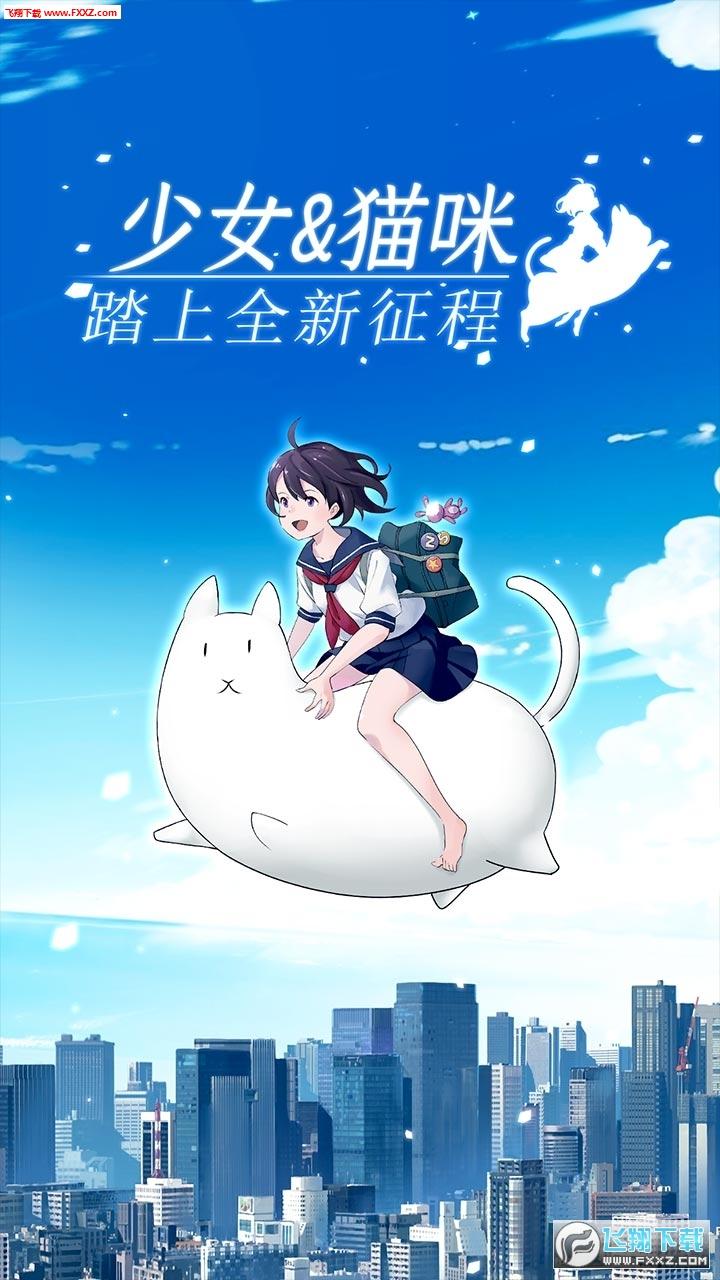 我骑着猫咪飞汉化版v1.0截图0