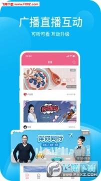 深爱听app官方版