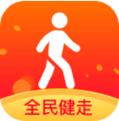 全民健走app运动赚钱软件1.0.0