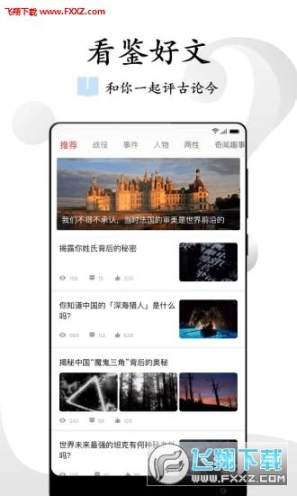 看鉴每日一题app官网版9.2.1截图2