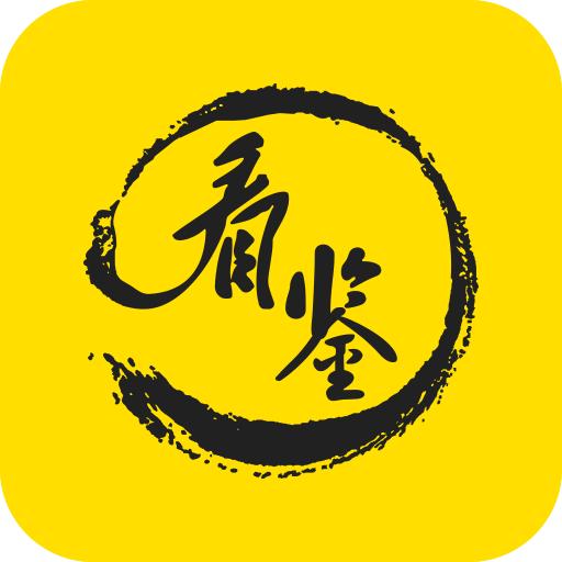 看鉴每日一题app官网版9.2.1