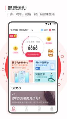 欢乐走抽手机app最新版5.2.8截图0
