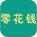 零花钱兼职平台app官网版1.0