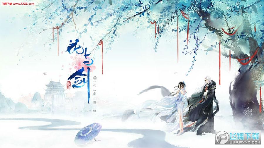花与剑最新网易官方版