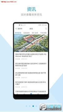 郑州4亿消费券领取app