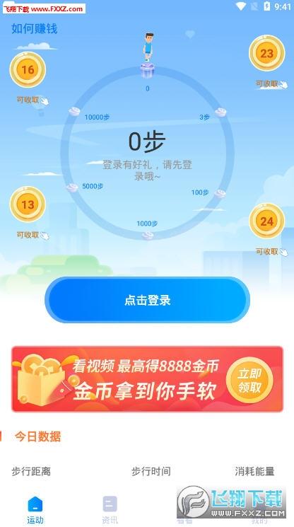 多多步抽手机版app