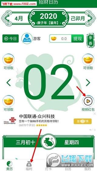 招财日历红包版赚钱app