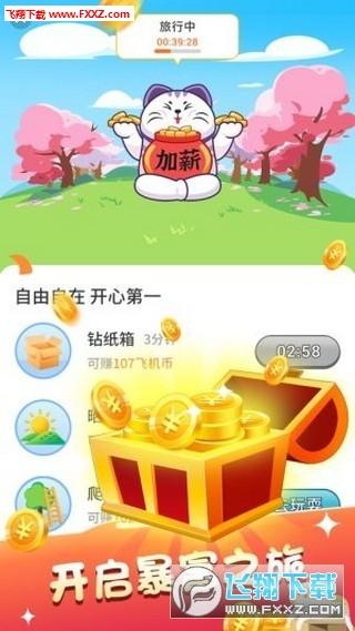 招财客栈红包版游戏