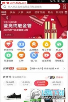 特惠小铺app官方版