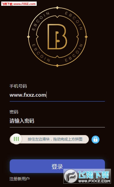 EBcoin易币app安卓版