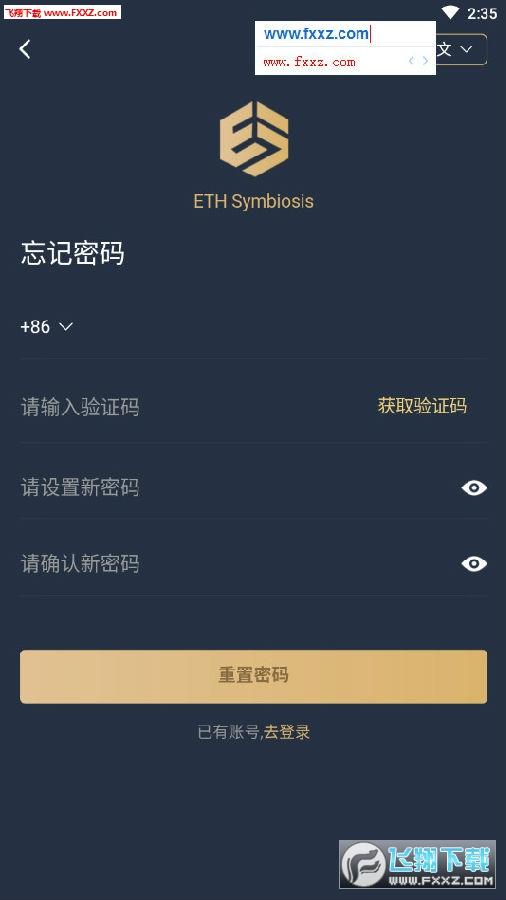 ETH Symbiosis区块链赚钱平台