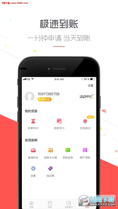 百乐购id贷app官方版