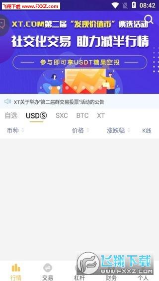 XT交易所区块链赚钱app