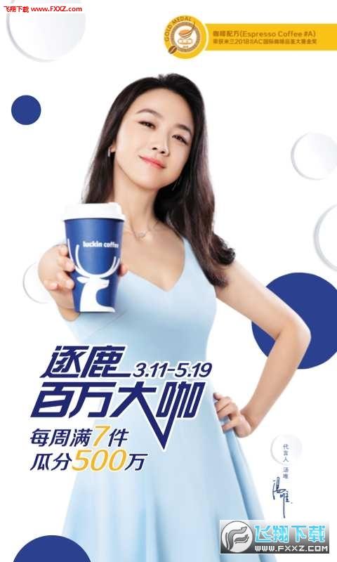 小蓝杯咖啡app官网版