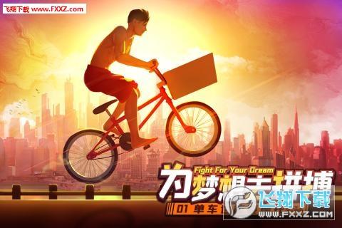 商道高手单车变摩托游戏