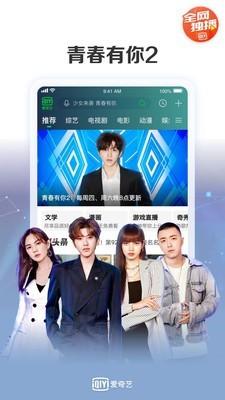 爱奇艺app最全最新版