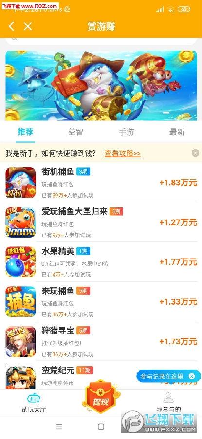 赏游赚app官方福利版