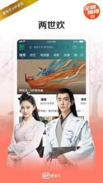 爱奇艺app免费蓝光版