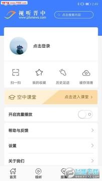 视听晋中app