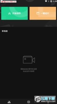 爱奇艺随刻创作app