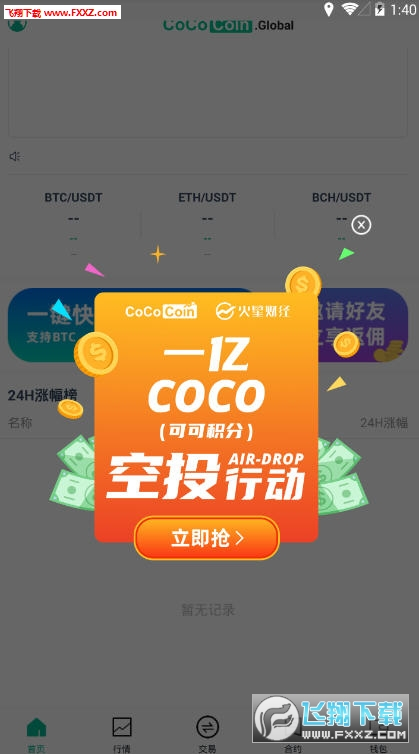 CocoCoin可可交易所平台