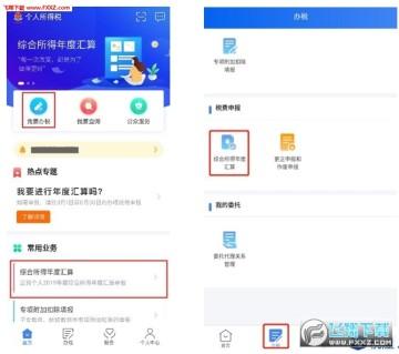 北京个税年度汇算软件