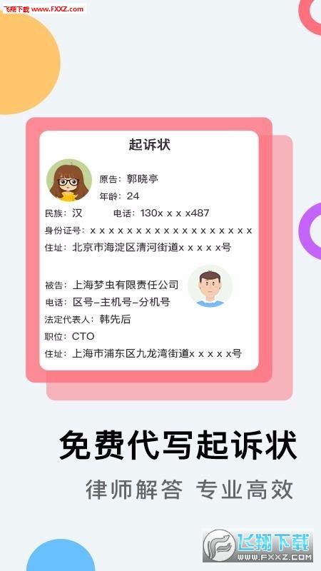 云台法律咨询app安卓版