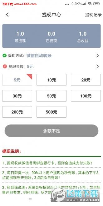 吉象网分享文章赚钱app