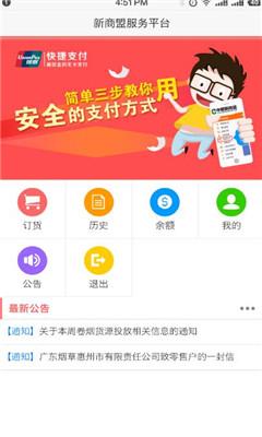 中国烟草网上超市app手机版