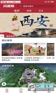 陕西广电闪视频app