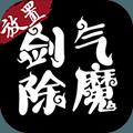 剑气除魔文字版脚本v1.0手机版