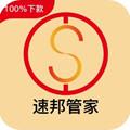 速邦管家app新口子v1.0官方版