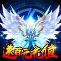 武动九天ios送百元充值游戏7.26.0变态版