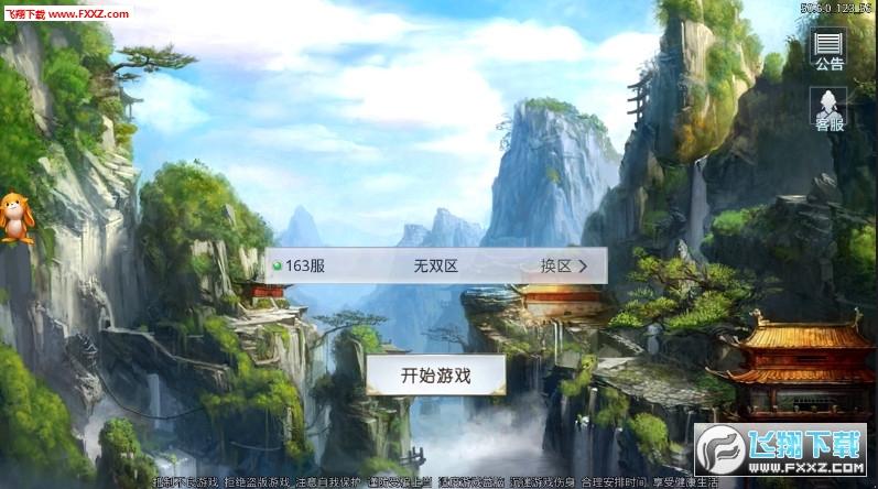 执魔修仙冒险热血手游1.0官方版截图1