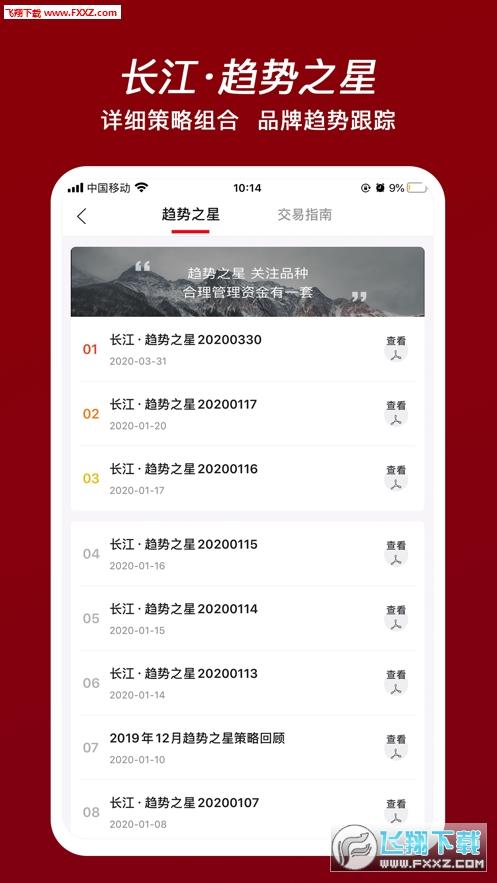 长江期货交易通app官方版v2.1.44最新版截图1